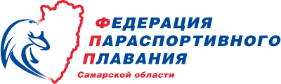 Федерация параспортивного плавания Самарской области